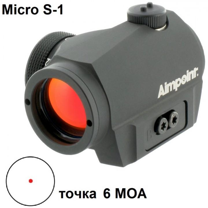 Прицел коллиматорный Aimpoint Micro S-1, на гладкоствольные ружья, 6 MOA