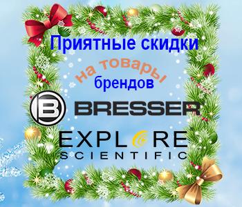 """Приятные скидки на приборы """"Bresser"""", Explore scientific""""!"""