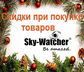 """""""Отличная скидка на Sky-Watcher"""""""