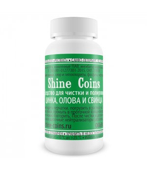 Cредство для чистки и полировки SHINE COINS цинка, свинца и олова