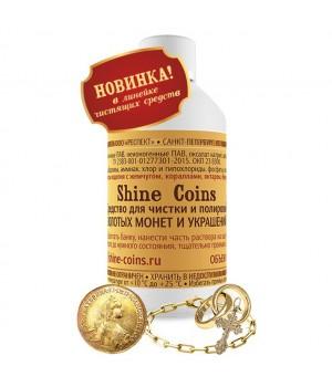 Средство для чистки и полировки золотых монет и украшений SHINE COINS