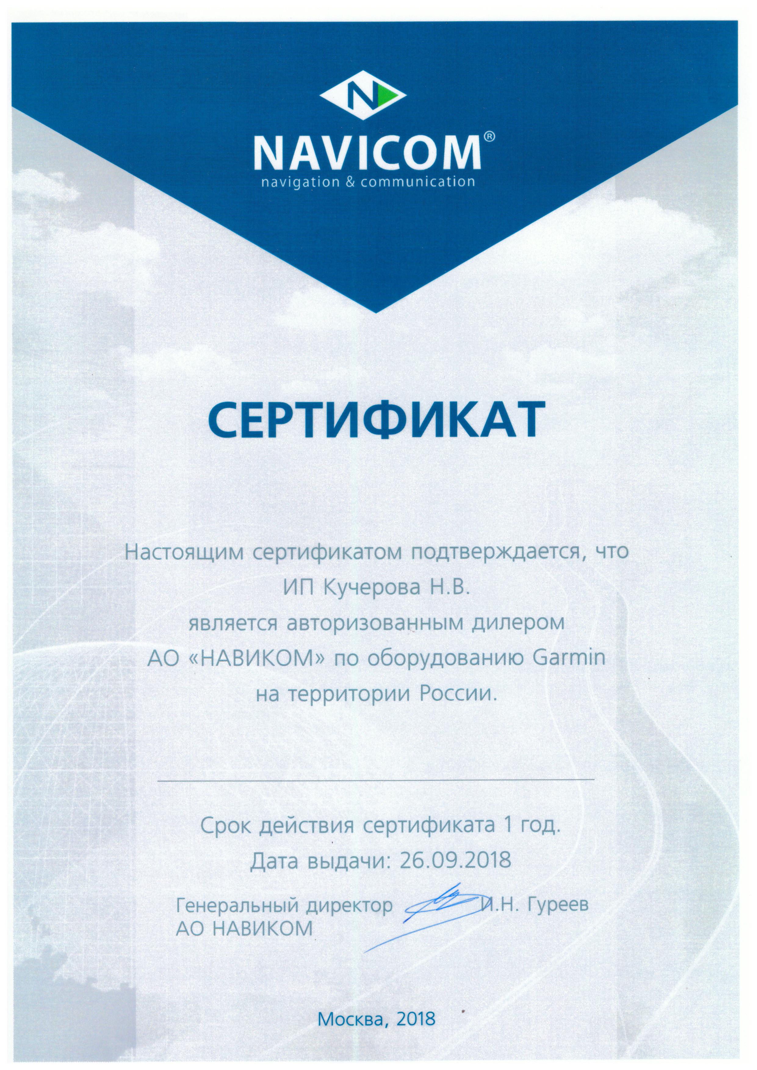 сертификат Garmin