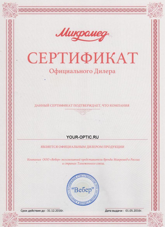 сертификат Микромед