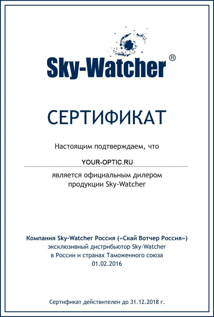 сертификат Sky-Watcher