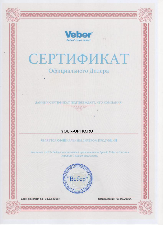 сертификат Veber