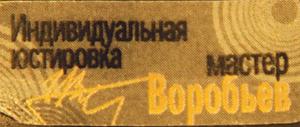 Индивидуальная юстировка от мастера Воробьева